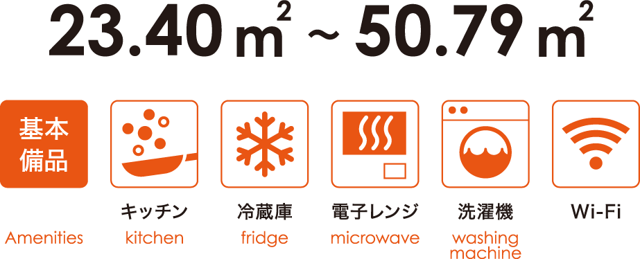 23.40〜50.79平方メートル|キッチン|冷蔵庫|電子レンジ|洗濯機|Wi-Fi