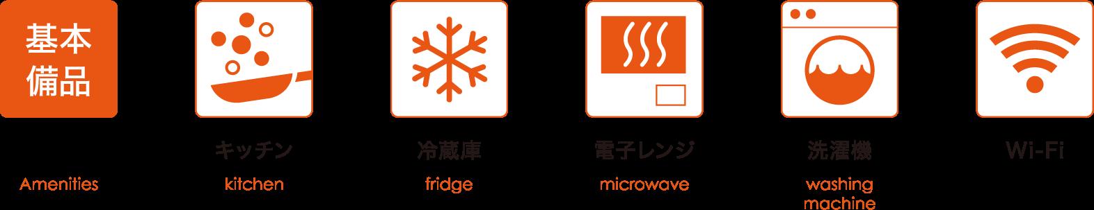 キッチン|冷蔵庫|電子レンジ|洗濯機|Wi-Fi