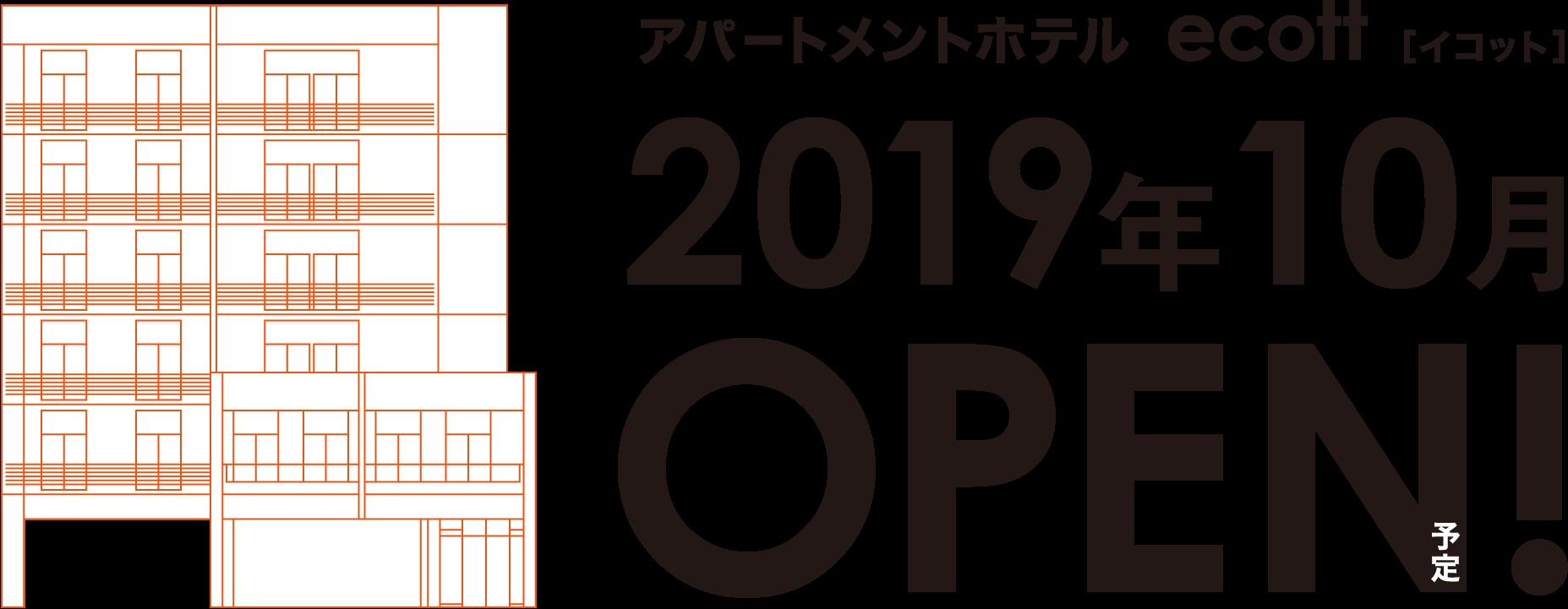 アパートメントホテル ecott(イコット) 2019年10月OPEN予定!