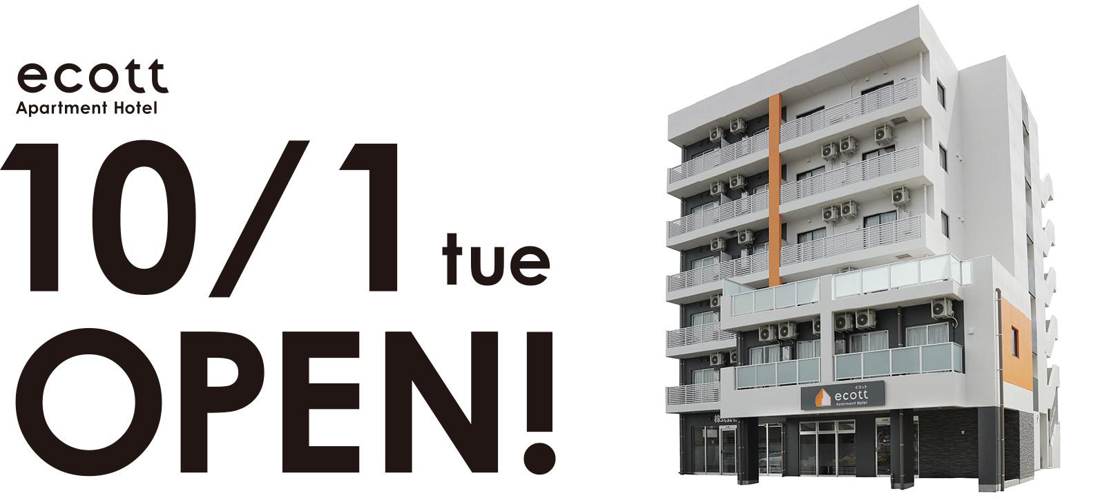 アパートメントホテル ecott(イコット) 2019年10月OPEN!