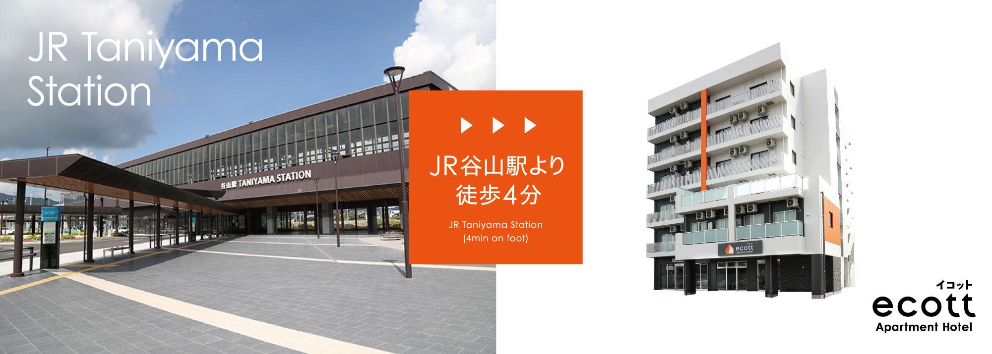 鹿児島市 アパートメントホテルecott
