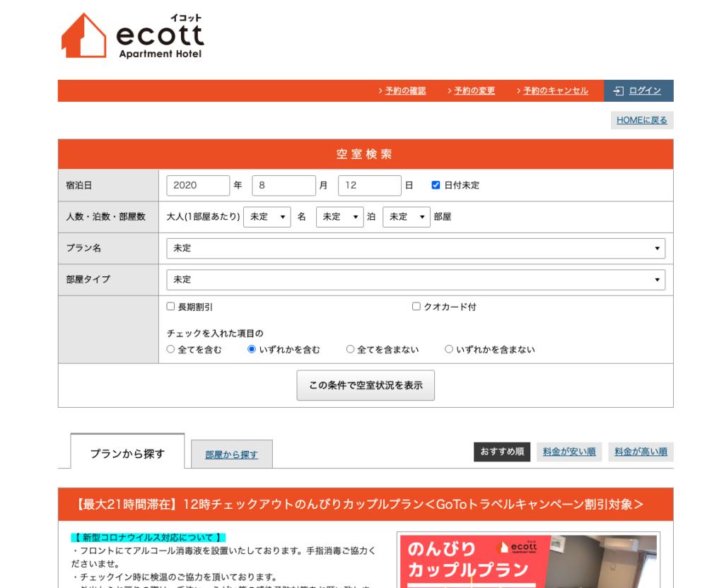 ecott公式サイトからご予約