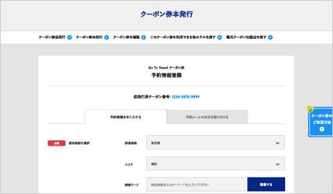 予約情報登録